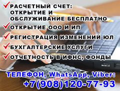 БУХГАЛТЕРСКИЕ УСЛУГИ: +7(908)120-77-93
